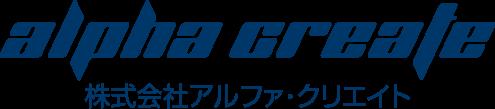 株式会社アルファ・クリエイト トータルプロモーション事業部