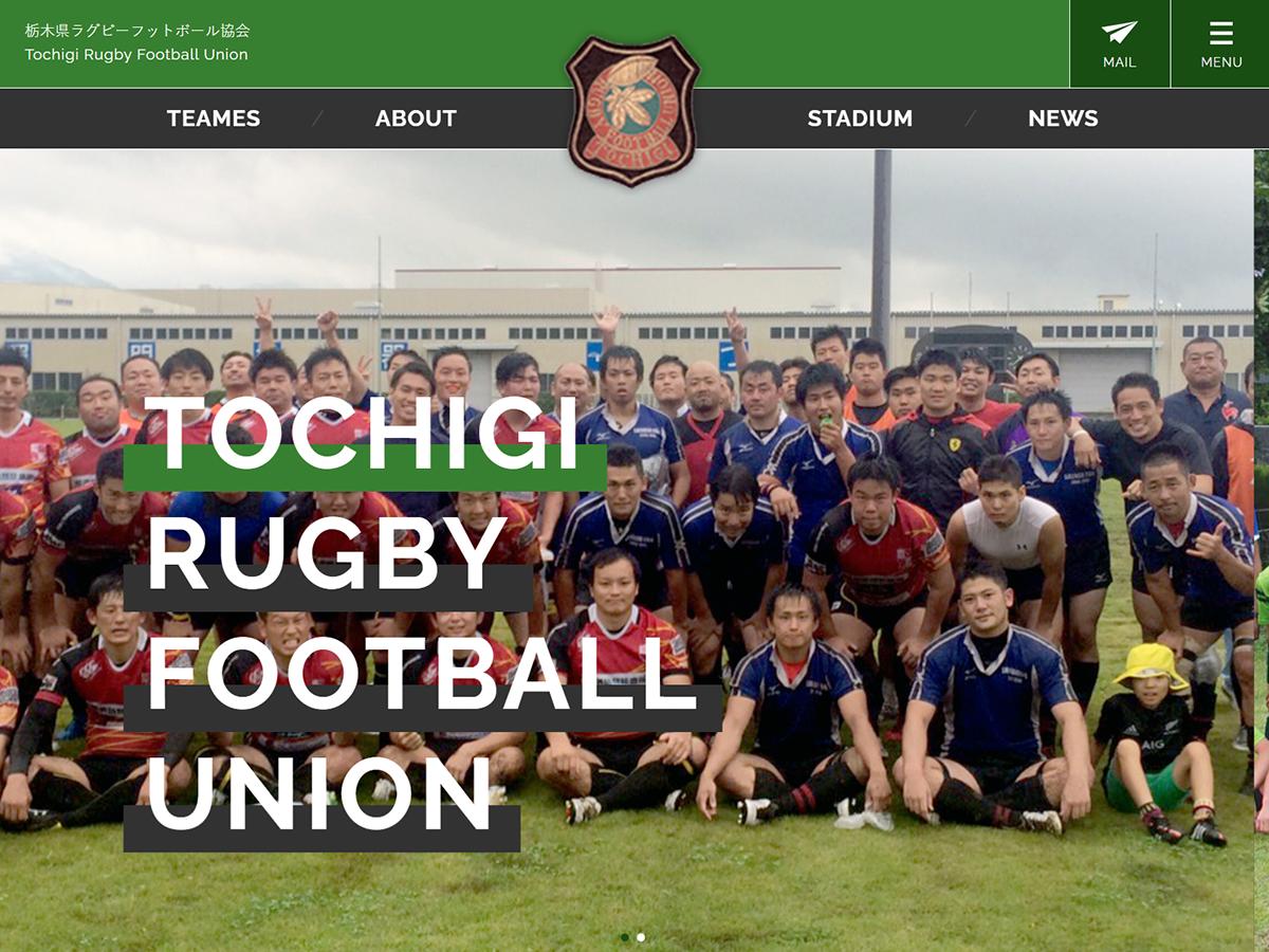 栃木県ラグビーフットボール協会 様